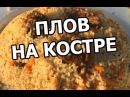 Настоящий узбекский плов в КАЗАНЕ