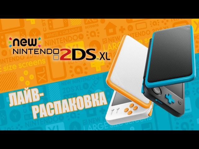 Лайв-распаковка New Nintendo 2DS с Level Up Days