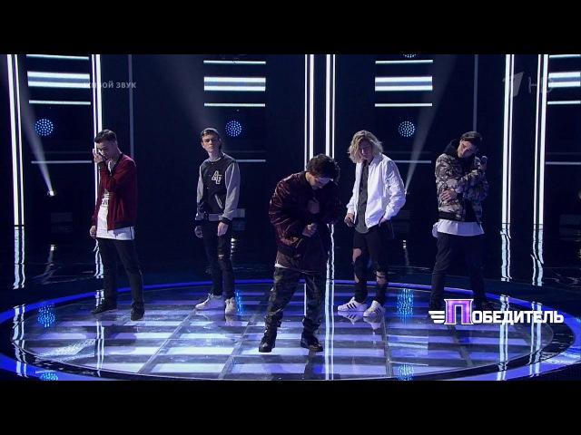 Группа «Лови» «Ненавижу» - Второй раунд – Выпуск №7 - Победитель