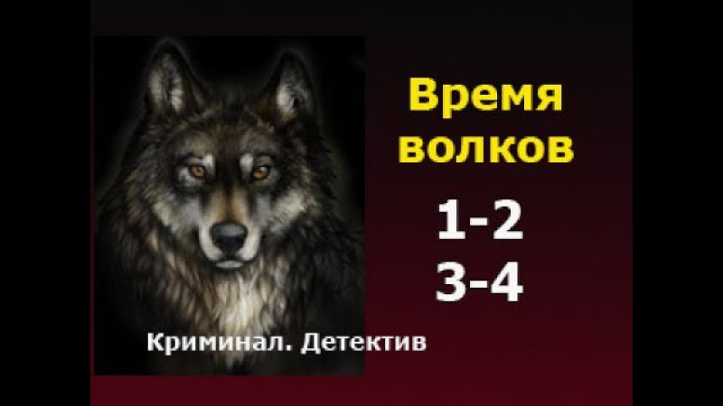 Время волков 1 2 3 4 серия - криминальный сериал детектив