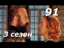 Роксолана Великолепный век 91 серия 3 сезон