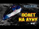 НОВЫЙ КОРАБЛЬ, ПОЛЕТ НА ЛУНУ И САТИЙ - Empyrion Galactic Survival #10