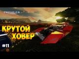КРУТОЙ ХОВЕР С КОСИЛКОЙ - Empyrion Galactic Survival #11