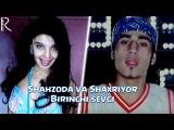 Shahzoda &amp Shaxriyor - Birinchi sevgi  Шахзода ва Шахриёр - Биринчи севги