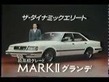 Toyota Mark-2 70-й кузов - Винтаж - Японская реклама