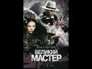 Великий мастер (2013) Вонг Кар-Вай