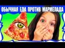 Обычная ЕДА против МАРМЕЛАДА Челлендж Пицца Real Food VS Gummy Food PIZZA Challenge Вики Шоу