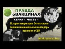 ПРАВДА О ВАКЦИНАХ / The Truth About Vaccines (2017). Серия 1, часть 1