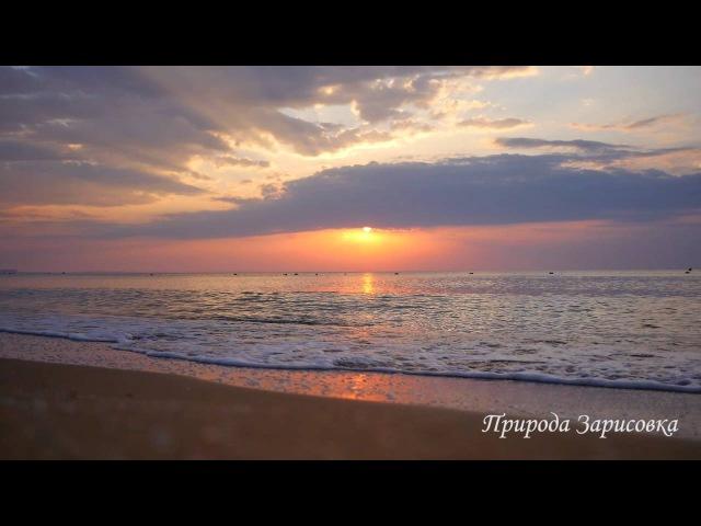 Море. Шум волн. Звук волн. Морской бриз. Медитация. Релакс. Рассвет. Восход солнца....