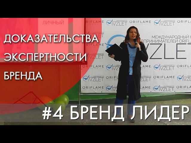 ДОКАЗАТЕЛЬСТВА ЭКСПЕРТНОСТИ БРЕНДА | 4 ЛИЧНЫЙ БРЕНД | Ольга Полякова
