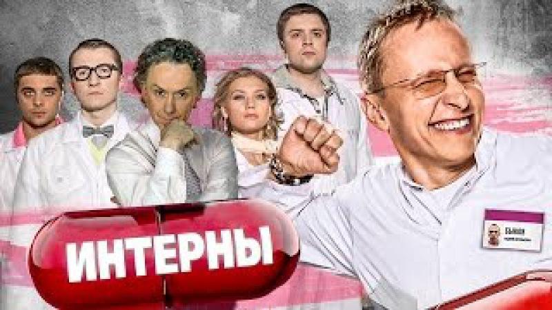 💉 ЧТО СТАЛО с актерами сериала ИНТЕРНЫ ТОГДА И СЕЙЧАС