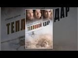 Тепловой удар (2013)  Heatstroke  Фильм в HD