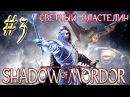 Middle Earth Shadow of Mordor™ DLC Светлый властелин ► Бафф кольца ► Прохождение 3