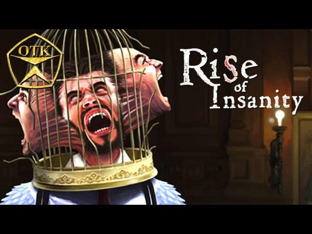 Rise of Insanity™ ► Заценим...