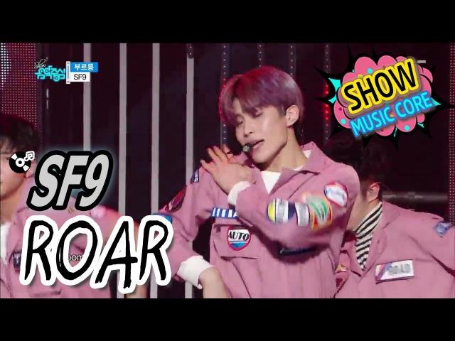[HOT] SF9 - ROAR(부르릉), Show Music core 20170318