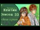 Кентин 33 эпизод Perinara Сладкий флирт