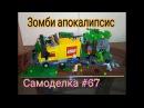 Обзор Лего Самоделки 67 Лес зомби зомби апокалипсис