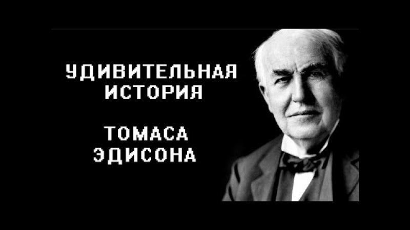 Томас Эдисон. Удивительная история [Великий изобретатель]