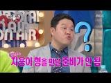 [RADIO STAR] 라디오스타 - G.D the Big Bangs goods received fans DinDina big fan! 20170111