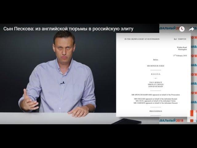 Алексей Навальный и его «полное разоблачение» (очередное) - YouTube