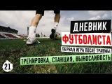 Футбол / Футбольные тренировки / техника | VLOG Дневник Футболиста 2#21 Первая игра п ...