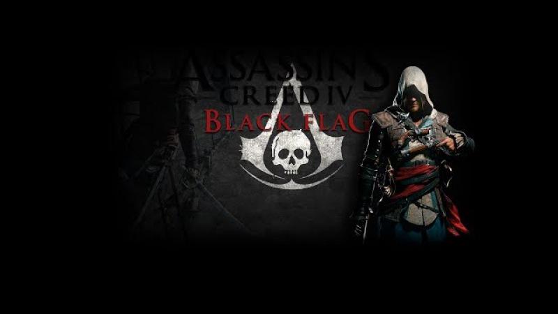 Играем Assassin's Creed IV: Black Flag / СТРИМ/ 1080p/60fps/ PART - 2/ with webcam 🎥 » Freewka.com - Смотреть онлайн в хорощем качестве