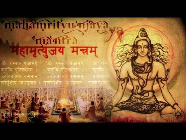 Маха Мритунджая мантра Мантра Шивы Мантра бессмертия