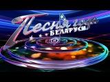 Песня года Беларуси-2016