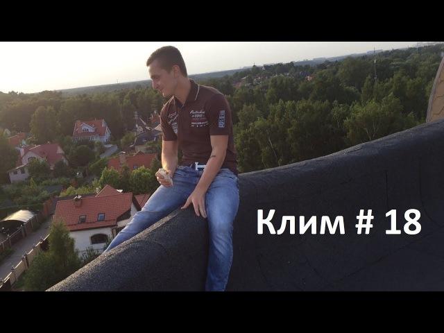 Клим 18 Лагерь в Болгарии/ Трип в Бургас, Несебр, Обзор и Варну / Московская крыша