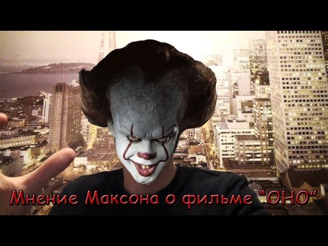 По горячим следам | Мнение Максона о фильме Оно [Без спойлеров]