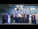 Лучший ВЫПУСК 2017 Очень красивый танец 2 школы г.Лутугино