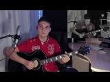 Бьянка feat. Макс Лоренс - Лебединая (cover by Николай Клицов)