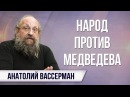 Анатолий Вассерман Почему преемника Путина объявят в последний момент