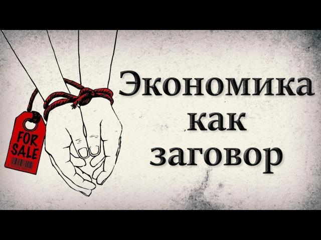 Дмитрий Перетолчин. Вадим Ловчиков. Анализ капитализма. Часть I