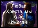 Любовь Христа безмерно велика Христианское караоке