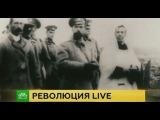 Премьера Революции LIVE на НТВ безжалостный дневник гибели Российской Империи