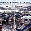 Ишимский музейный комплекс им. П.П. Ершова