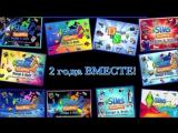 The Sims Freeplay Design&Style 2 года вместе!!! Поздравление от звездного гостя!... ;)