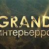 GRAND ИНТЕРЬЕРРО Мурманск, ТРЦ Форум