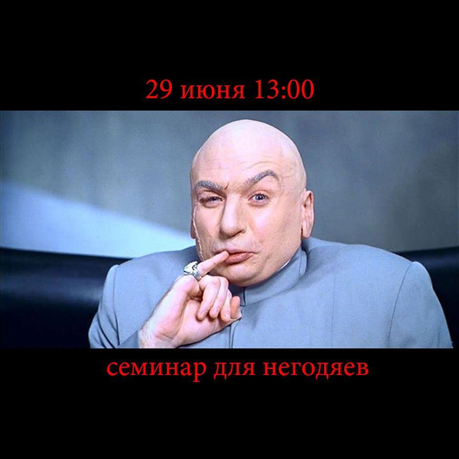 Афиша Тамбов Семинар для негодяев