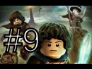 LEGO The Lord of the Rings Прохождение - Часть 9