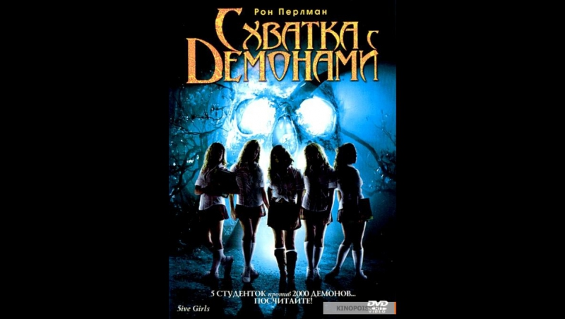 💀 УЖАСТИКИ 💀 - Схватка с демонами (2006)