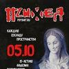 05.10 - Психея (билеты 300 руб.) - ГЛАВCLUB
