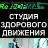 ReФОРМА - сеть СТУДИЙ ПИЛАТЕСА и ФИТНЕСА