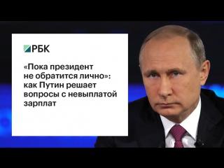 Пока президент не обратится лично: как Путин решает вопросы с невыплатой зарплат