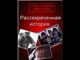 Рассекреченная история (Деникин. Демократическая диктатура) 2017