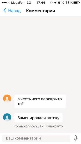 Что происходит около Волжского?! Есть официальная информация ? Анонимн