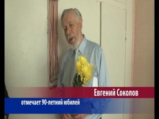 Сердобск ТВ - 90-летний юбилей Е.Г. Соколова
