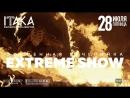 Фирменная вечеринка Extreme show сегодня в Итаке