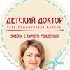 Детская поликлиника Екатеринбург. Детский доктор